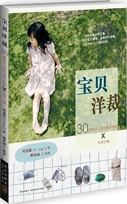 宝贝洋裁:30款给女儿的可爱手作服•生活小物.pdf