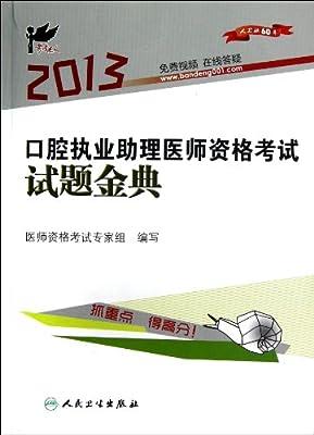 考试达人:口腔执业助理医师资格考试试题金典.pdf