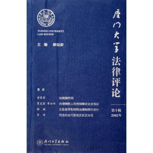 厦门大学法律评论(第10辑2005年)