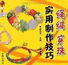 绳编穿珠实用制作技巧.pdf