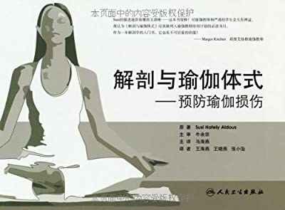 解剖与瑜伽体式:预防瑜伽损伤.pdf