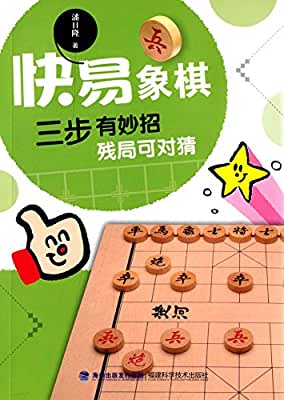 快易象棋.pdf