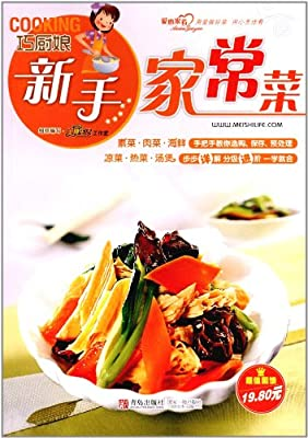 巧厨娘新手家常菜.pdf