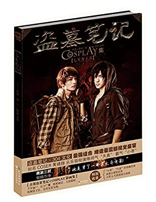 盗墓笔记COSPLAY集:七星鲁王宫.pdf