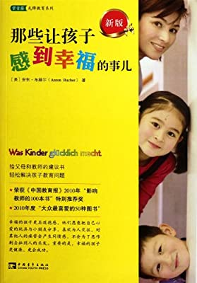 那些让孩子感到幸福的事儿:给父母和教师的建议书,轻松解决教育问题.pdf