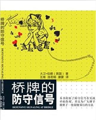 桥牌的防守信号.pdf