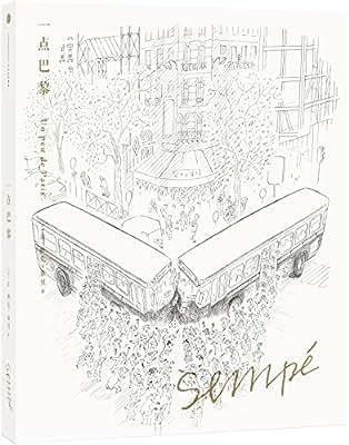 一点巴黎.pdf