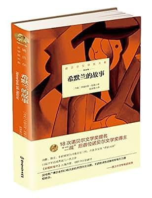 诺贝尔文学奖大系——希默兰的故事.pdf
