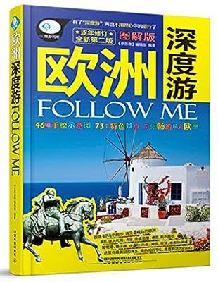 欧洲深度游Follow Me.pdf
