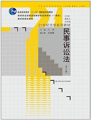 """21世纪法学系列教材•""""十一五""""国家级规划教材:民事诉讼法.pdf"""