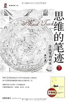 高睿律师文丛•思维的笔迹:实战案例训练.pdf