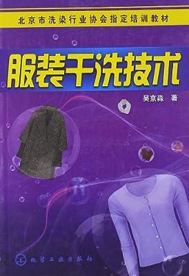 服装干洗技术.pdf
