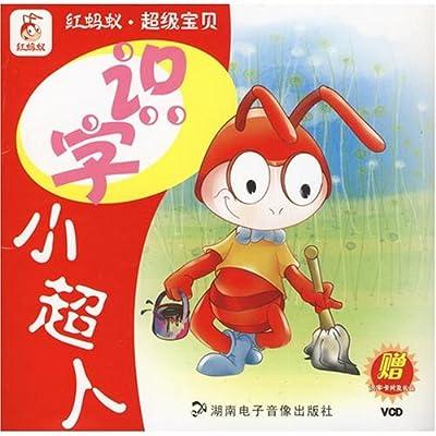 红蚂蚁超级宝贝:识字小超人(vcd)