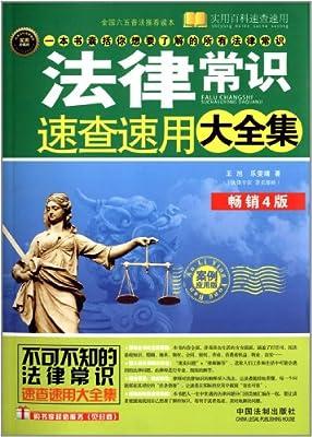 法律常识速查速用大全集:案例应用版.pdf