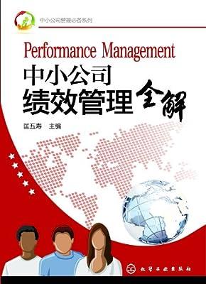 中小公司绩效管理全解.pdf