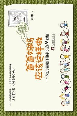 爸爸妈妈应该这样做:一个幼儿园老师写给家长的66封信.pdf