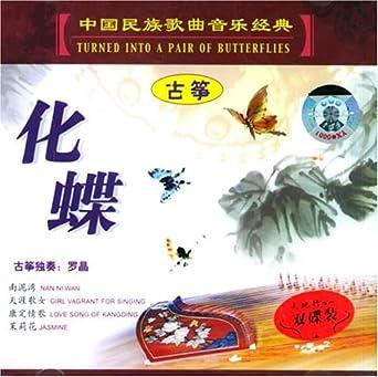 全屏阅览   歌谱下载   描述:化蝶  演唱者是郑绪岚和牟玄甫.后来以