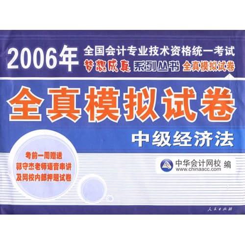 中级经济法(全真模拟试卷)