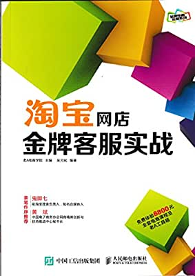 淘宝网店金牌客服实战.pdf