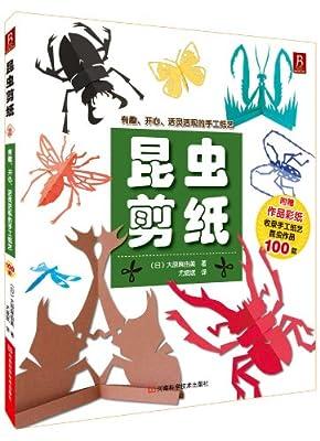 昆虫剪纸.pdf