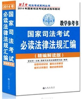 2014国家司法考试必读法律法规汇编.pdf