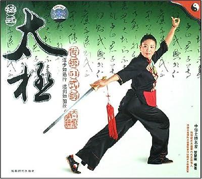 杨式太极传统51式剑.pdf