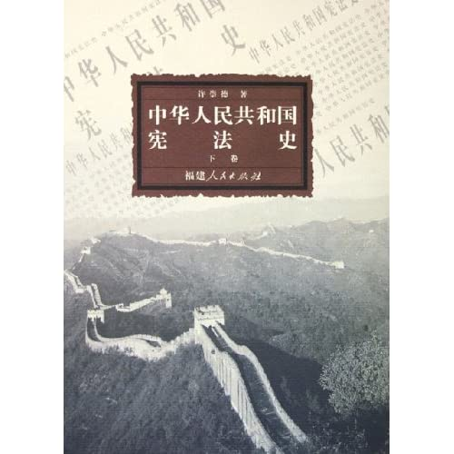 中华人民共和国宪法史(上下)
