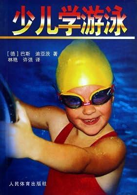 少儿学游泳.pdf