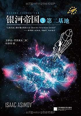 银河帝国3:第二基地.pdf