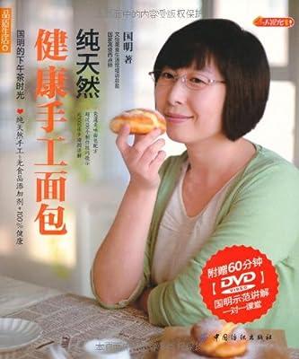 纯天然健康手工面包.pdf
