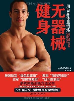 无器械健身:用自身体重锻练.pdf