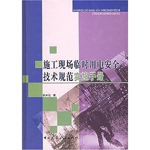 施工现场临时用电安全技术规范实施手册/李坤宅-图书