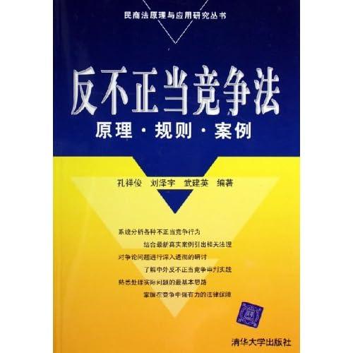 反不正当竞争法(原理规则案例)/民商法原理与应用研究丛书