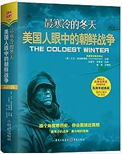 最寒冷的冬天:美国人眼中的朝鲜战争(修订版)