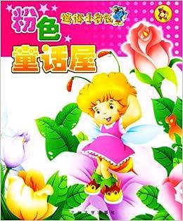 迷你小书包-粉色童话屋平装–2004年5月1日