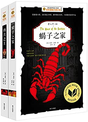 百年国际大奖小说:鸦片之王+蝎子之家.pdf