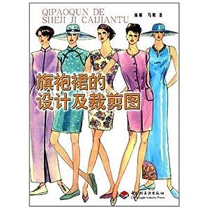 旗袍裙的设计及裁剪图