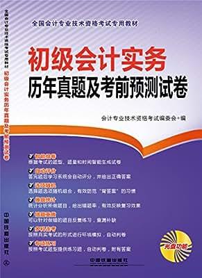 国家初级会计师考试教材:初级会计实务历年真题及考前预测试卷.pdf