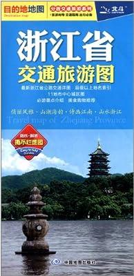 分省交通旅游系列:浙江省交通旅游图.pdf
