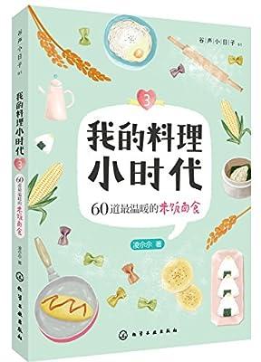 我的料理小时代3:60道最温暖的米饭面食.pdf