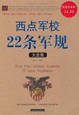 西点军校22条军规大全集.pdf