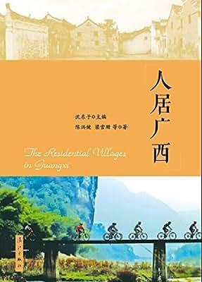 人居广西.pdf