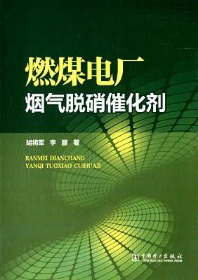 燃煤电厂烟气脱硝催化剂.pdf