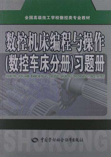 数控机床技工分几级图片2