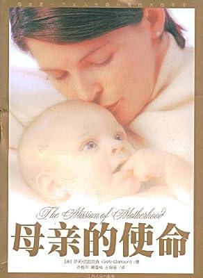 母亲的使命.pdf