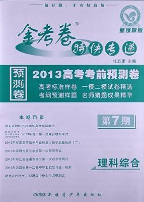 天星教育•金考卷特快专递:理科综合.pdf