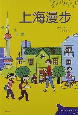 花生文库61花生绘本系列:上海漫步图片