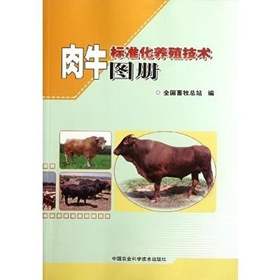 肉牛标准化养殖技术图册.pdf