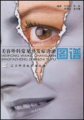 美容外科常见并发症诊治图谱.pdf
