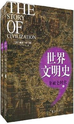 世界文明史:拿破伦时代.pdf